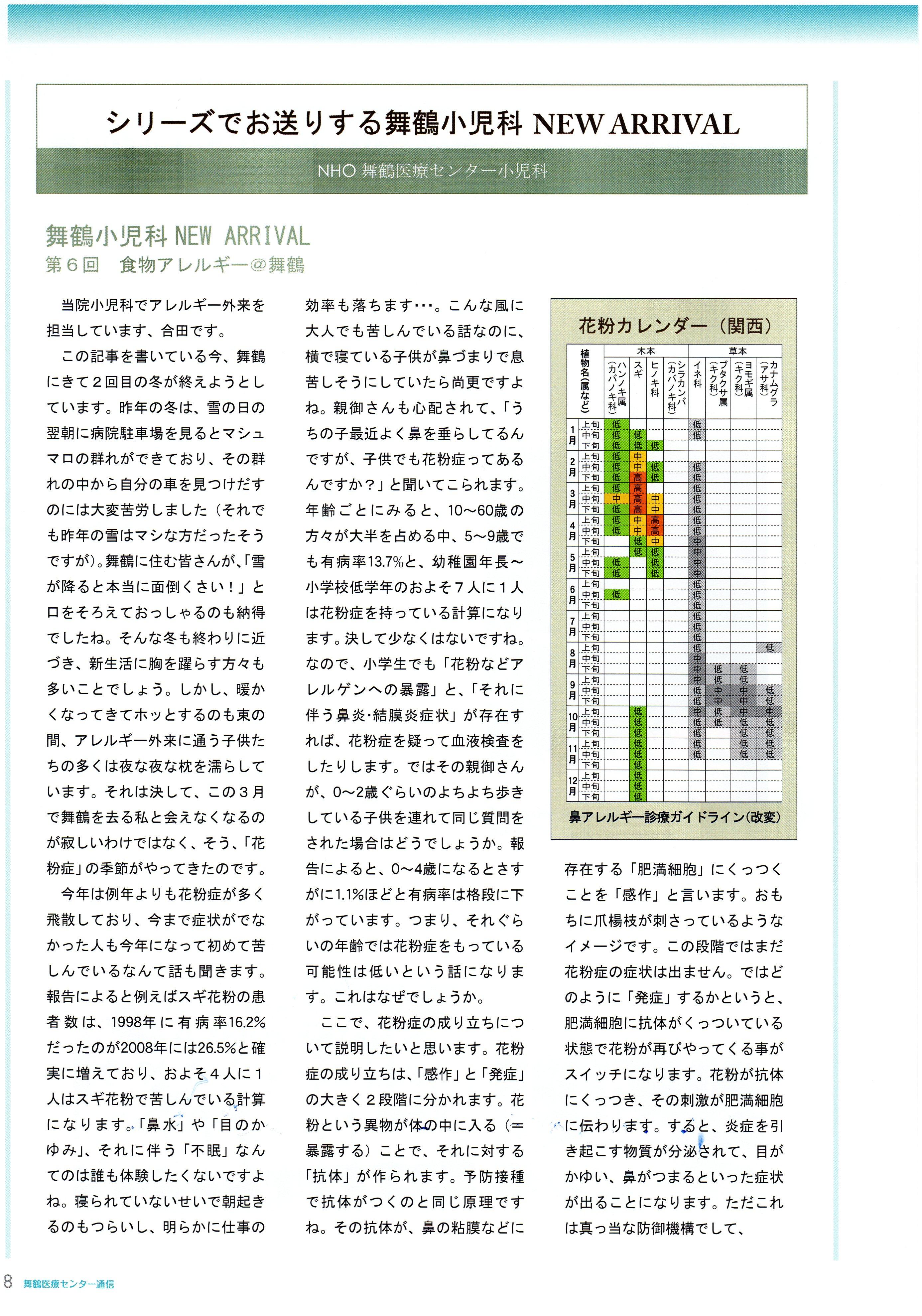 舞鶴小児科NEWARRIVAL6001