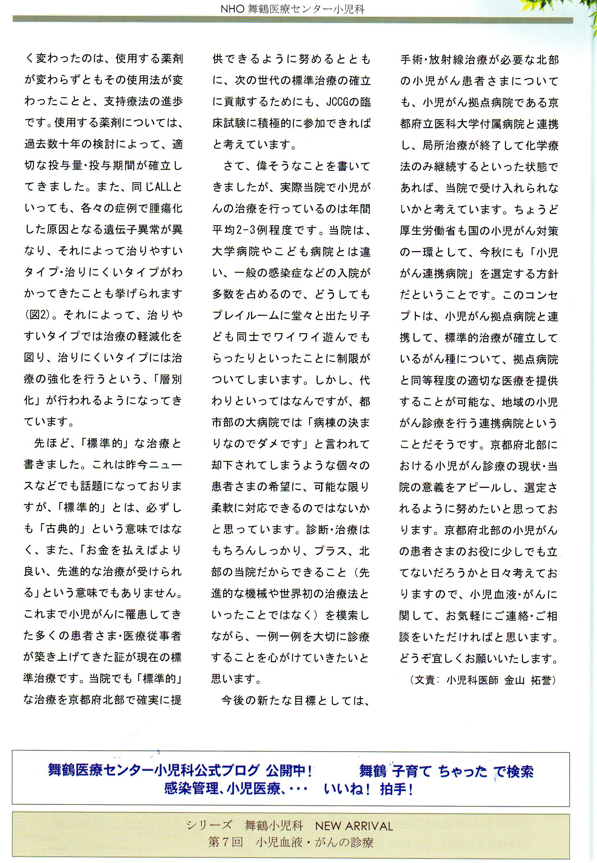 舞鶴小児科NEWARRIVAL7002