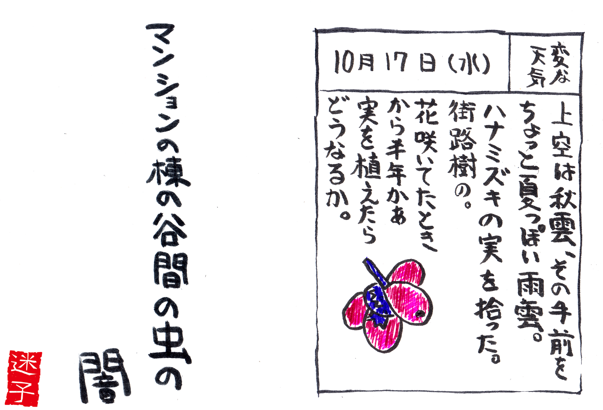 20181019.jpg