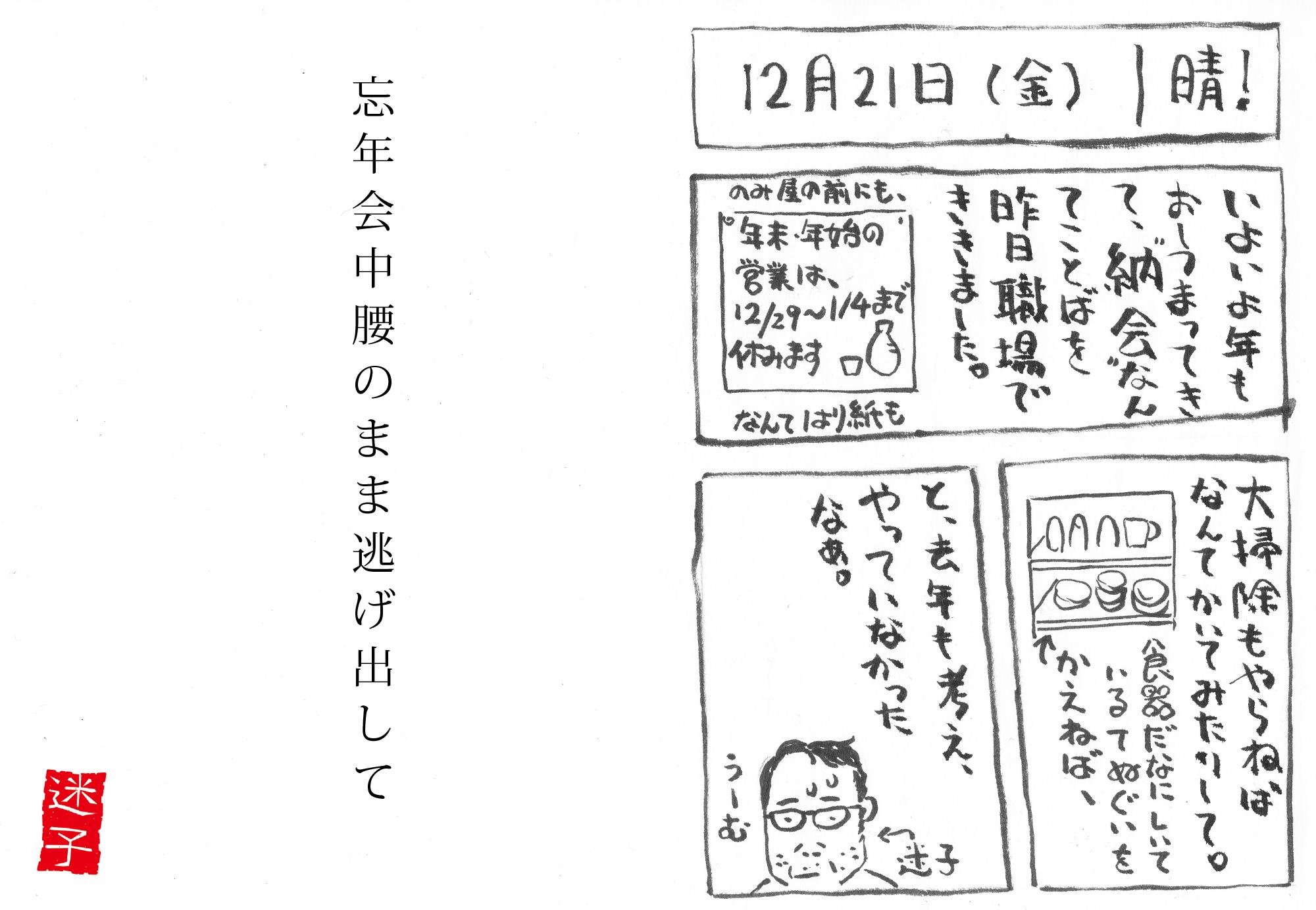 20181221_bonenkai.jpg