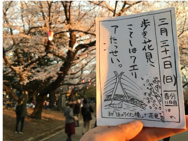 花見で絵日記
