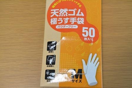 ゴム手袋1