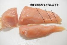 鶏むね肉2