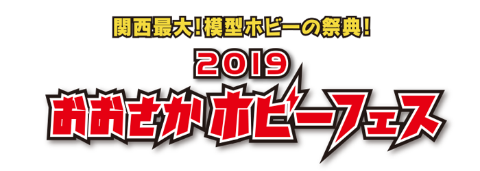 ohf2019_title.png
