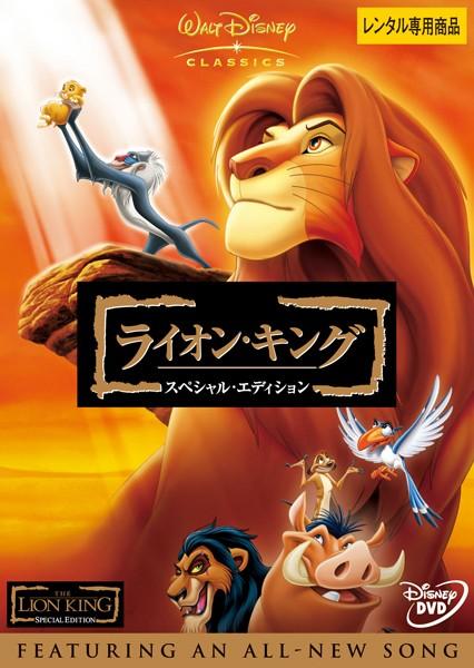 ライオン キング アニメ