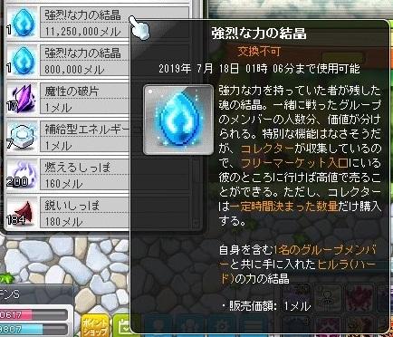 Maple_18645a.jpg