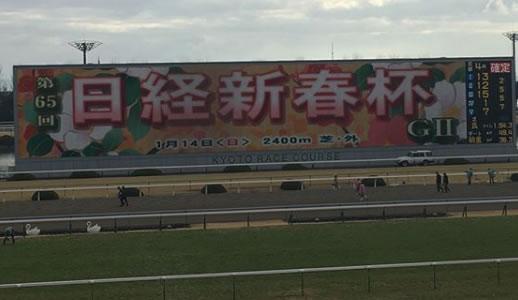 20190107manbaken-horse