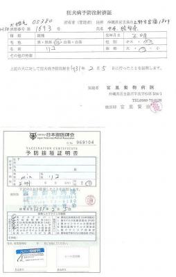 リコ狂犬病予防接種190205