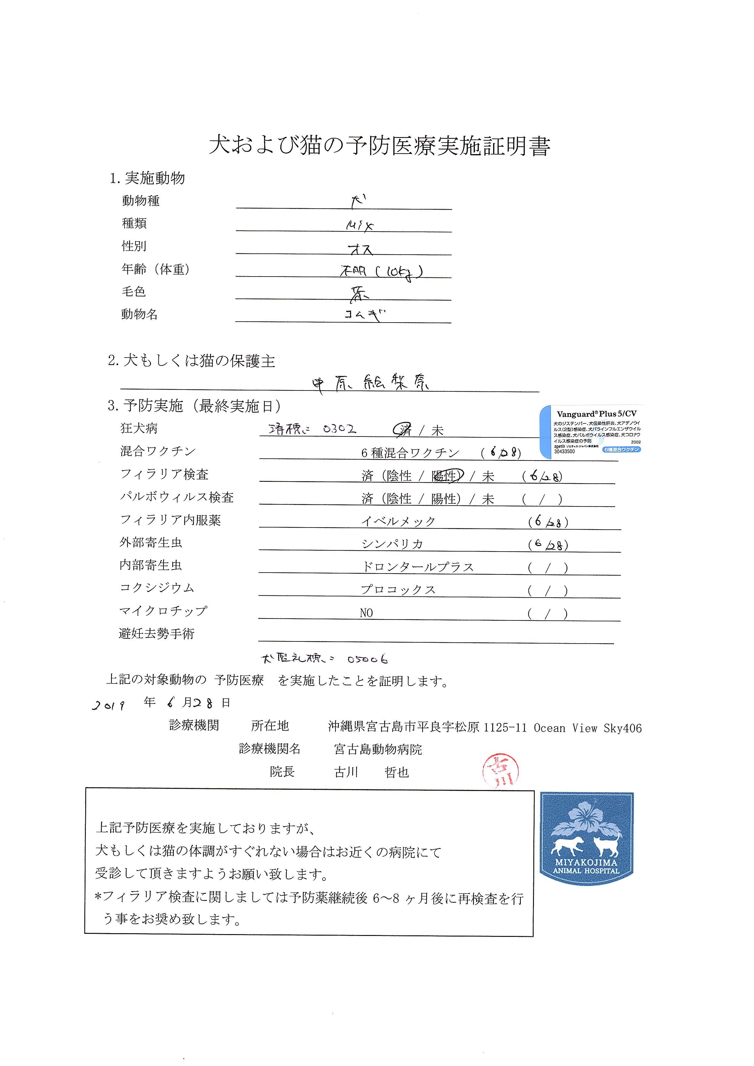 コムギ予防医療実施証明書