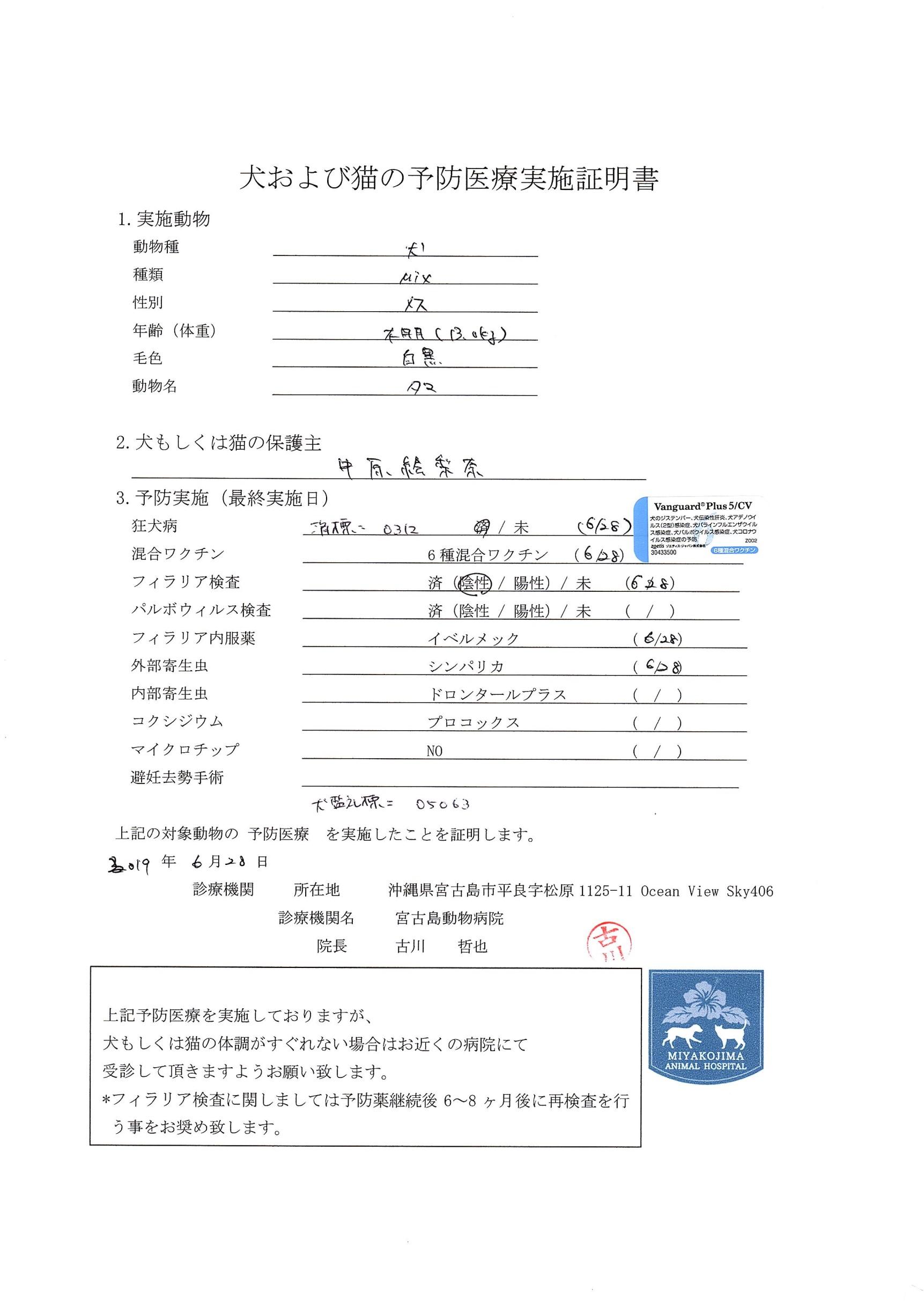 タマ予防医療実施証明書