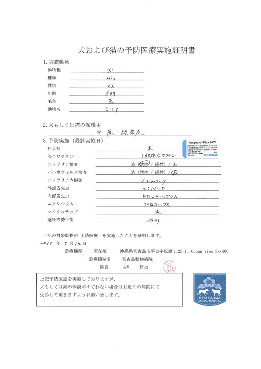 ミリア予防医療実施証明書1