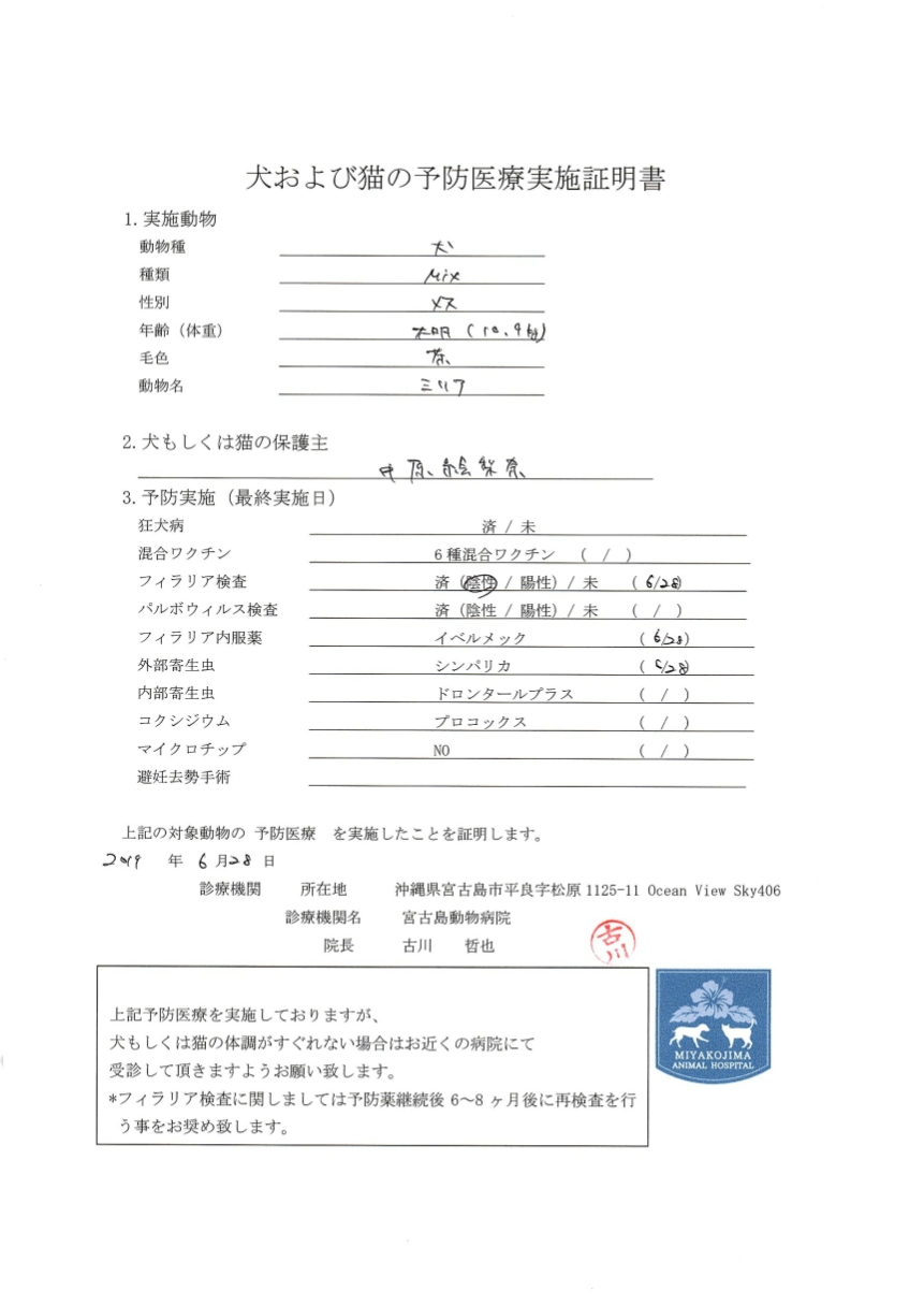 ミリア予防医療実施証明書2