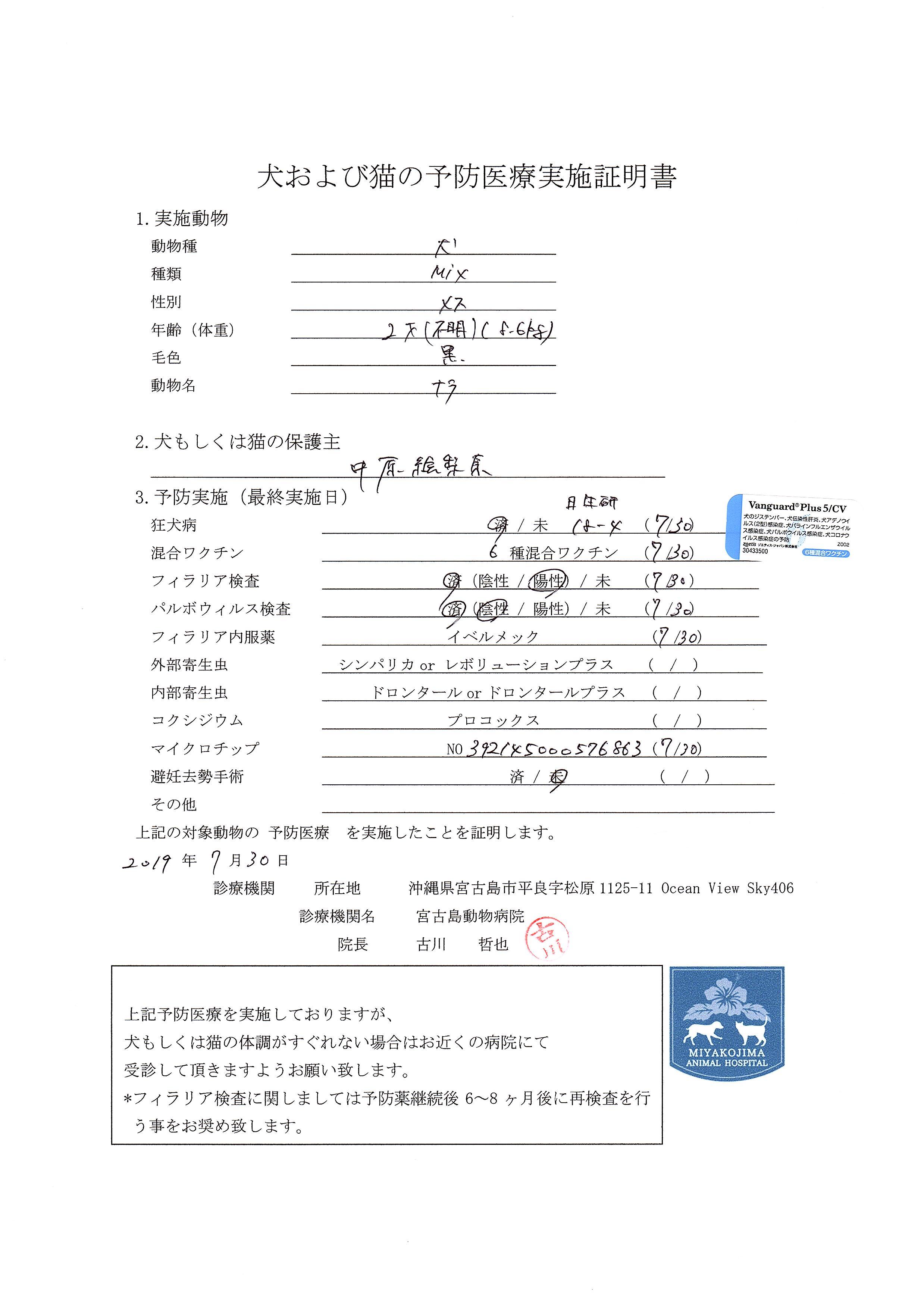 ナラ医療明細190730-1
