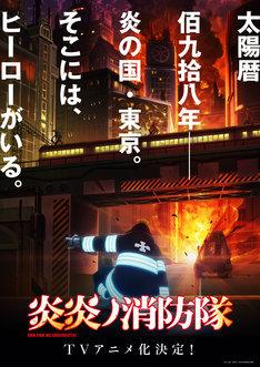 fireforce-anime_fixw_234.jpg