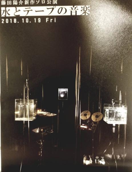 水とテープの音楽2