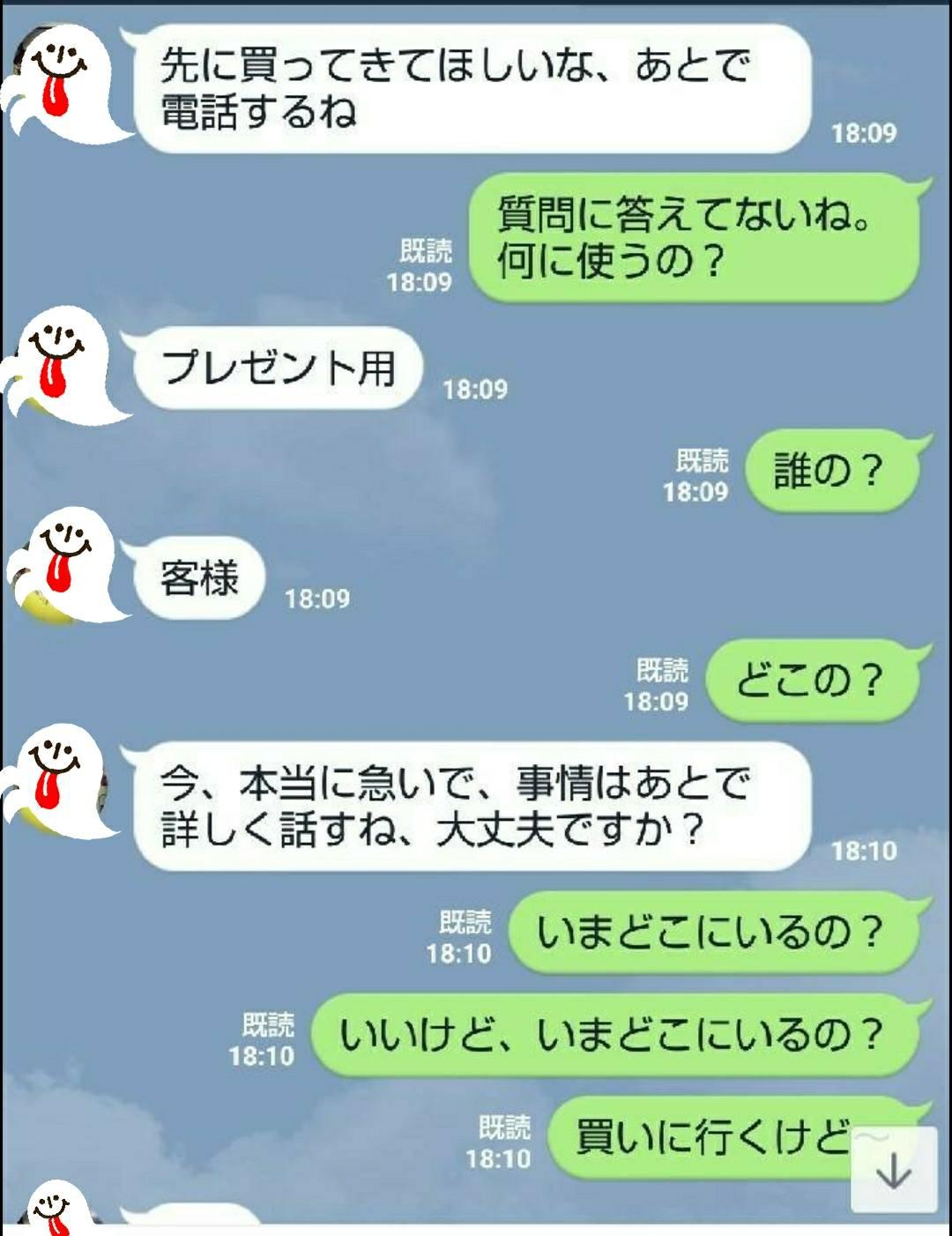 LINE詐欺1