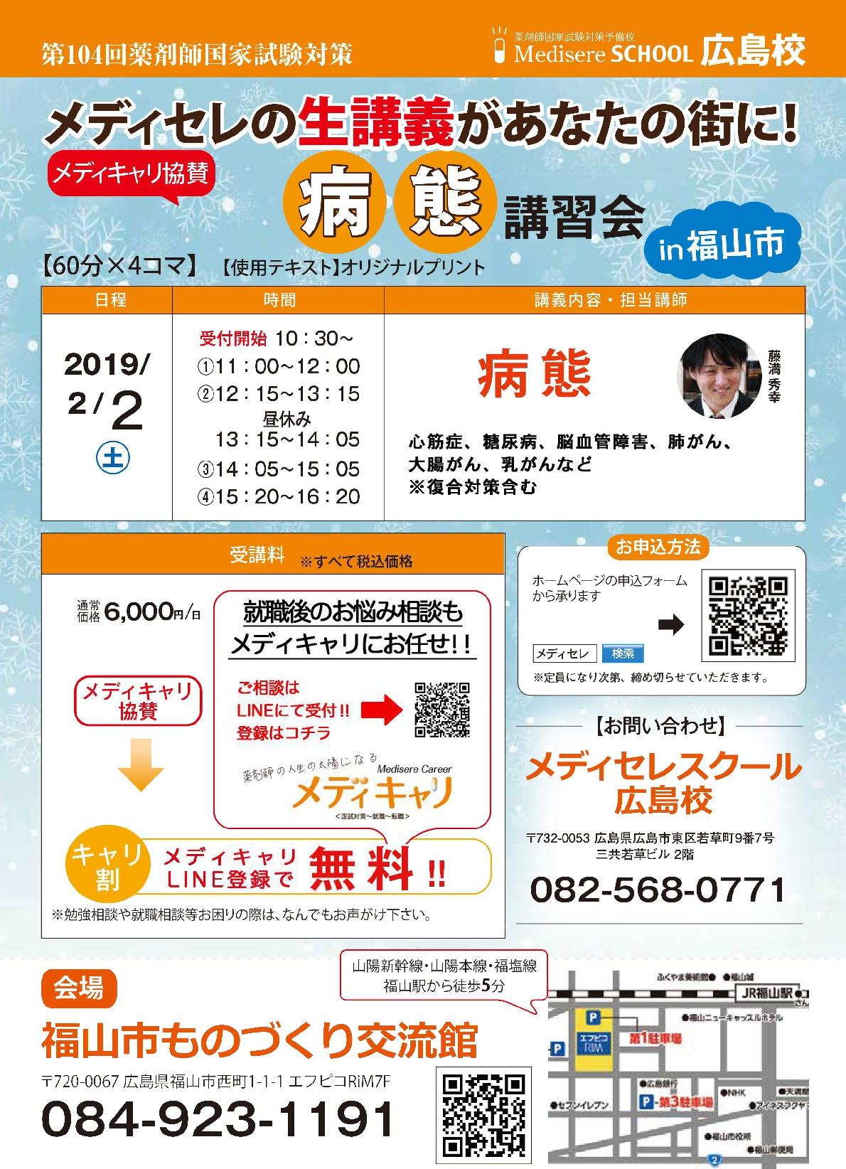 190202_福山市_出張講習会(広島校)-compressed-001 (1)