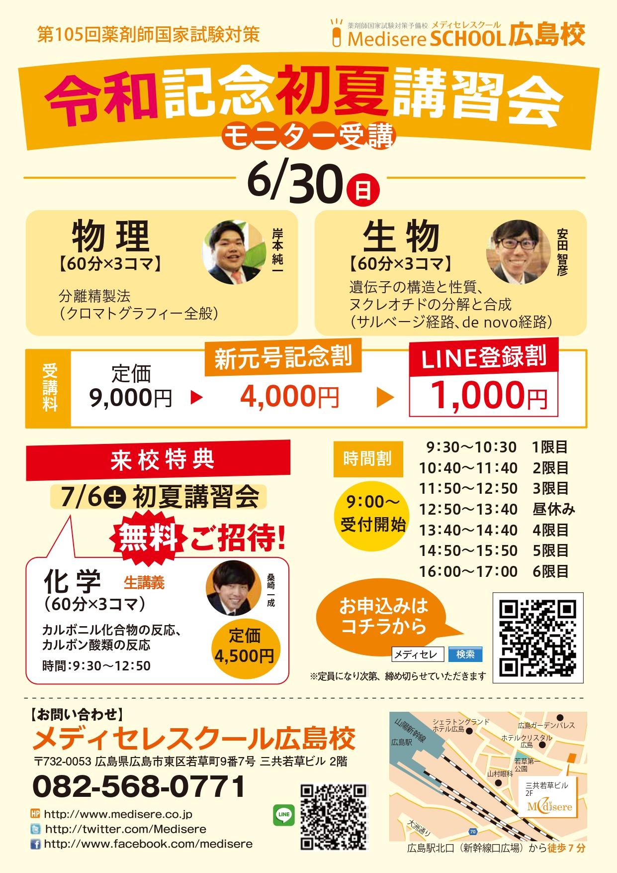 190630_令和記念初夏講習会(広島校)9_page-0001