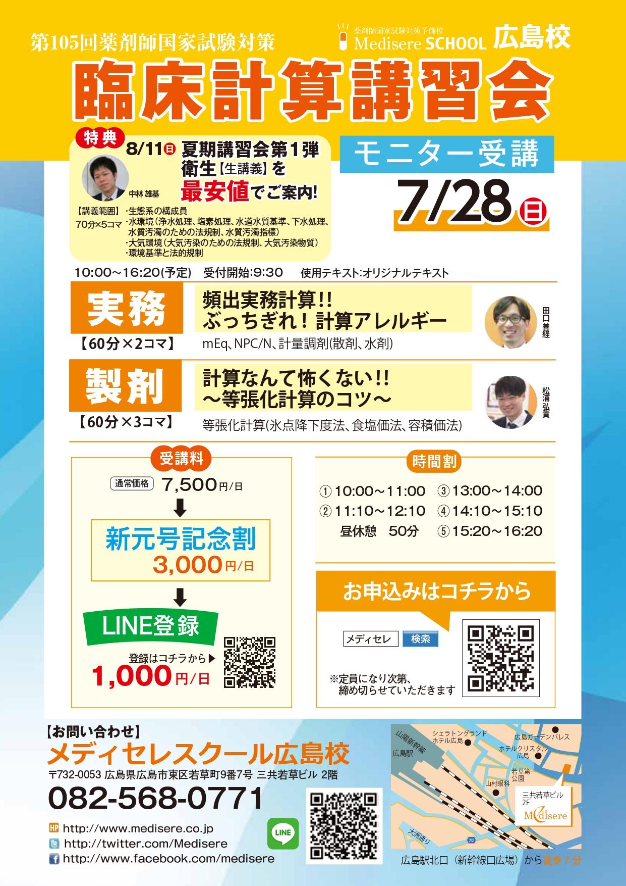190728_臨床計算講習会(広島校)4_pages-to-jpg-0001