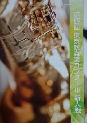 240fee9c80c3d8 第4回 東京吹奏楽コンクール新人戦(高校の部) - 2018年度大会