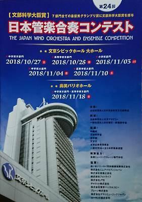 日本 管 学 合奏 コンテスト 2019 第19回 日本管楽合奏コンテスト