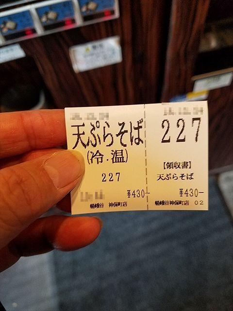 20181224_110140_R 外の置き看板だと420円