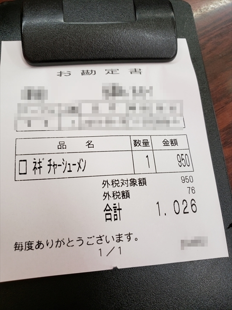 20190819_114446_R 外税表示だから千円超え