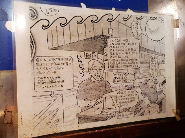 20190813_173807_R カウンターは若いカップル。隣は大阪男に広島出身女子。気づけば5組全員カップル。観光客かな