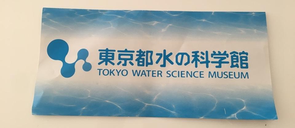 水の科学館と日本科学未来館
