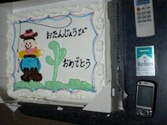 20090613cake.jpg