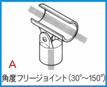 角度フリージョイント(345x280)