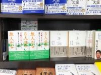 広田すみれ「5人目の旅人たち」