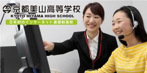 京都美山高等学校 教員