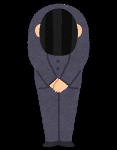 ojigi_fukai.png