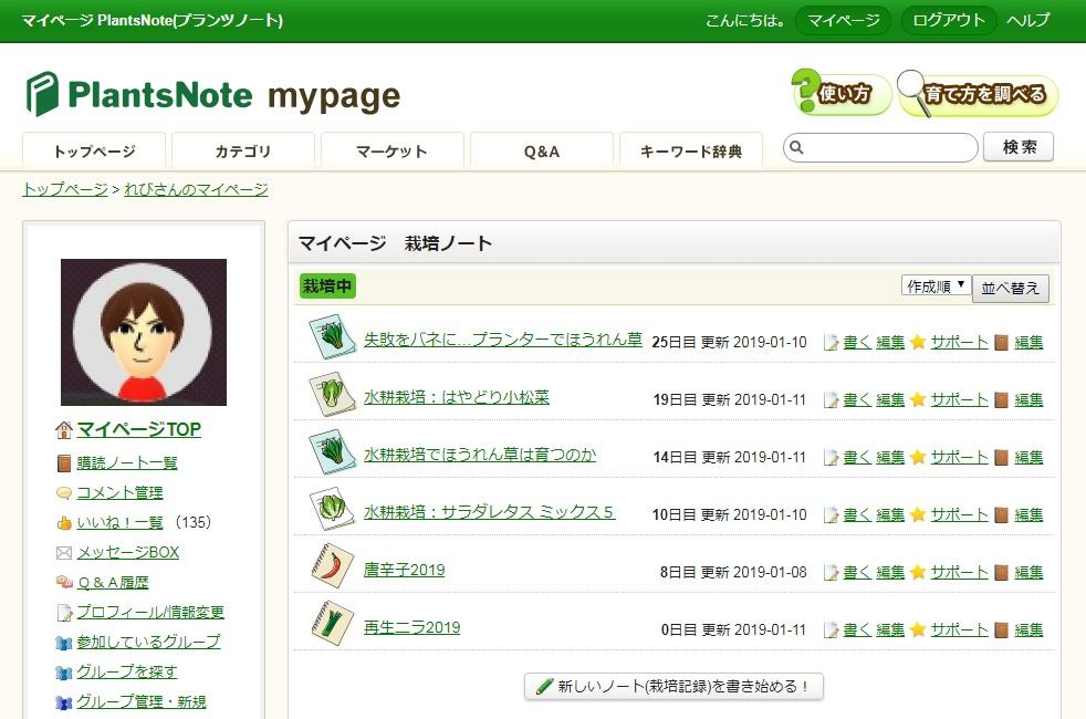 PNマイページ