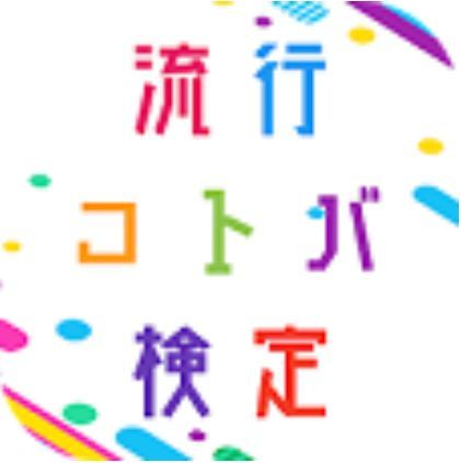 流行コトバ検定~老若男女楽しめる!コトバ検定~
