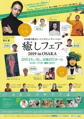 癒しフェア、大阪、スピリチュアル、2019