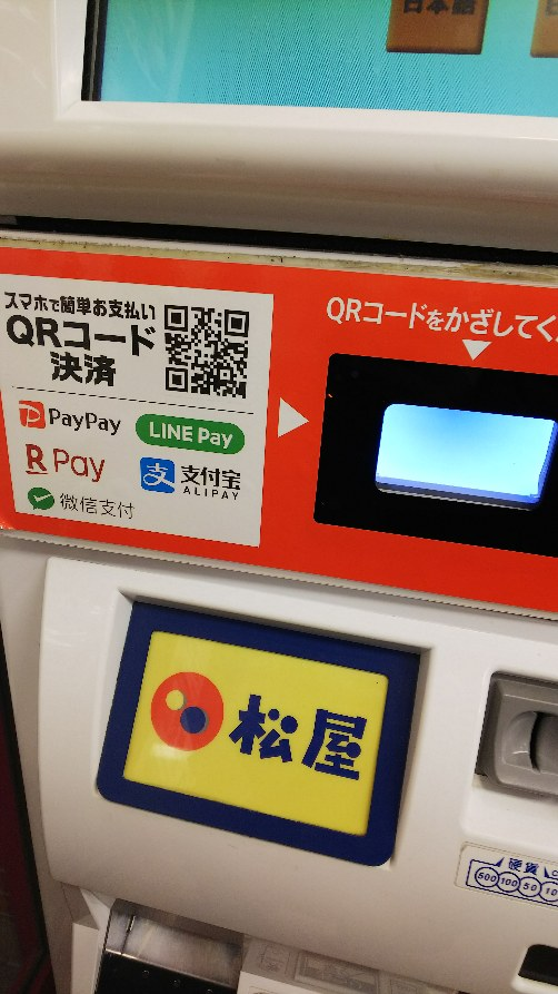 paypay7.jpg