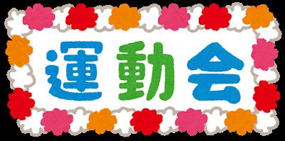 undoukai1.png