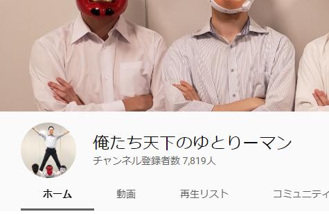 yutori1.png