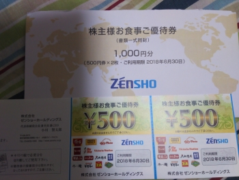 zensho.jpg