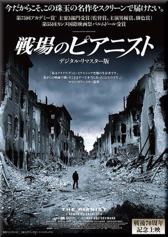 戦場のピアニスト (2002)