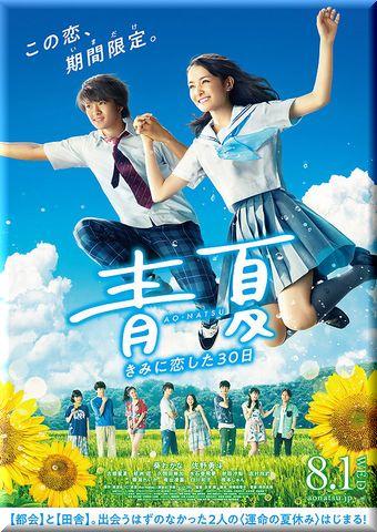 青夏 きみに恋した30日 (2018)