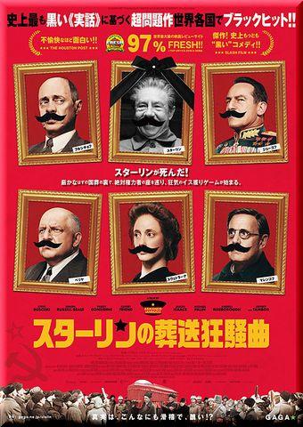 スターリンの葬送狂騒曲 (2017)