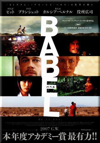 バベル (2006)