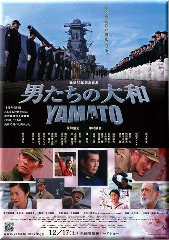 男たちの大和/YAMATO (2005)