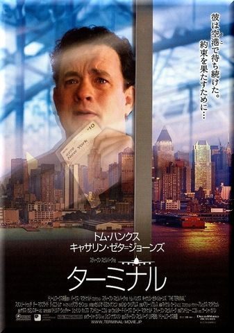 ターミナル (2004)
