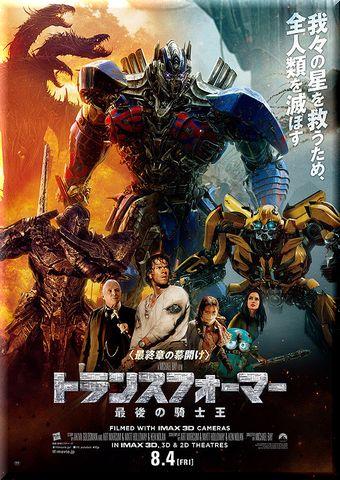 トランスフォーマー/最後の騎士王 (2017)