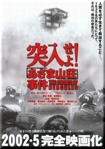突入せよ!「あさま山荘」事件 (2002)
