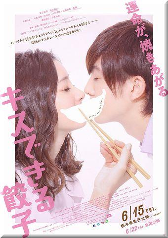キスできる餃子 (2018)